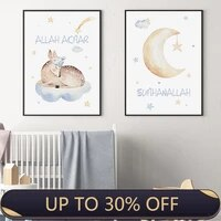 Affiche sur toile avec images islamiques  decor de pepiniere  peinture murale imprimee  images dart pour chambre de bebe  decoration de maison sans cadre