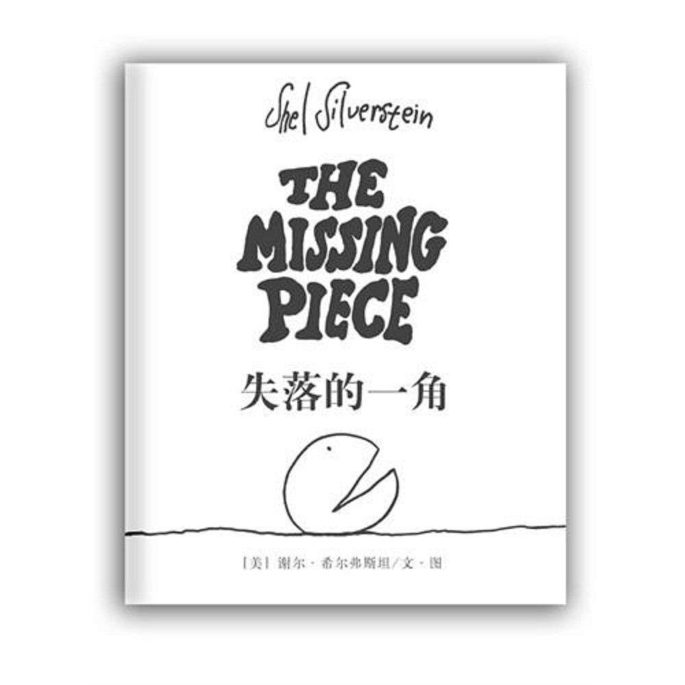 la-pieza-faltante-edicion-china