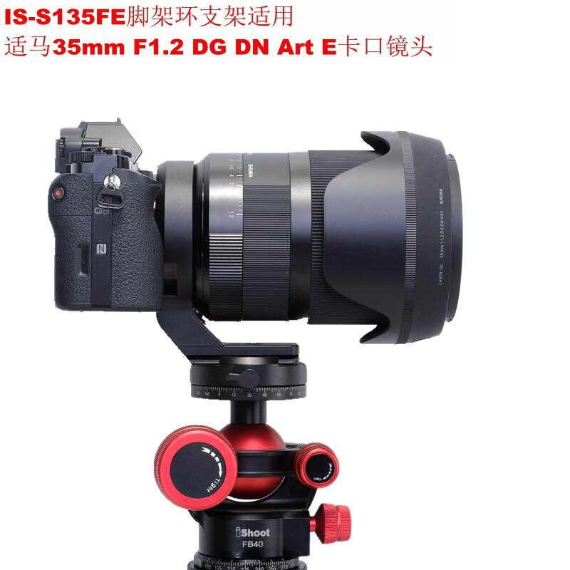 iShoot Lens Collar Foot with Camera QR Plate for Sony FE 135mm F1.8 GM Sony 70-350 16-55mm f2.8 G Tripod Mount Ring IS-S135FE enlarge