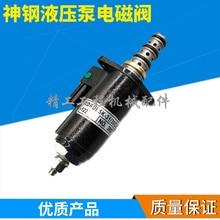 Envío gratis para accesorios de excavadora kobelco SK200 230-6E250350-8 bomba hidráulica válvula de solenoide de caminar proporcional