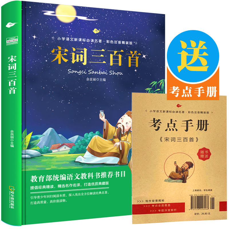 4Books Children Pinyin Extracurricular Story Books 'Three Hundred Three-character Classics in Tang Poems' Libros Livros Libros 300 tang poems color pictures phonetic alphabet children s ancient poems enlightenment children s literature livros books libros