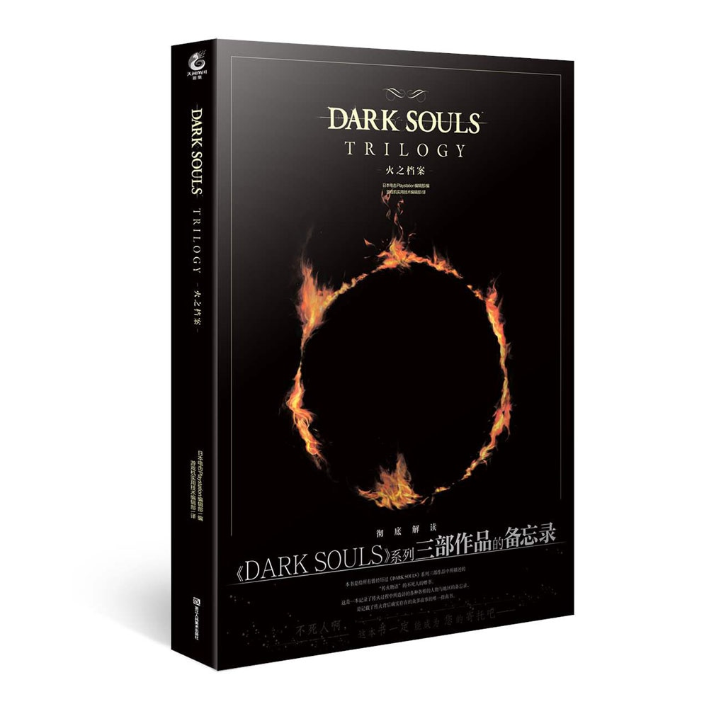 1 Book/Pack Cool Game Chinese-Version Dark Souls Trilogy File of Fire Art Design Book & Picture Album Detailed Tutorial Teaching