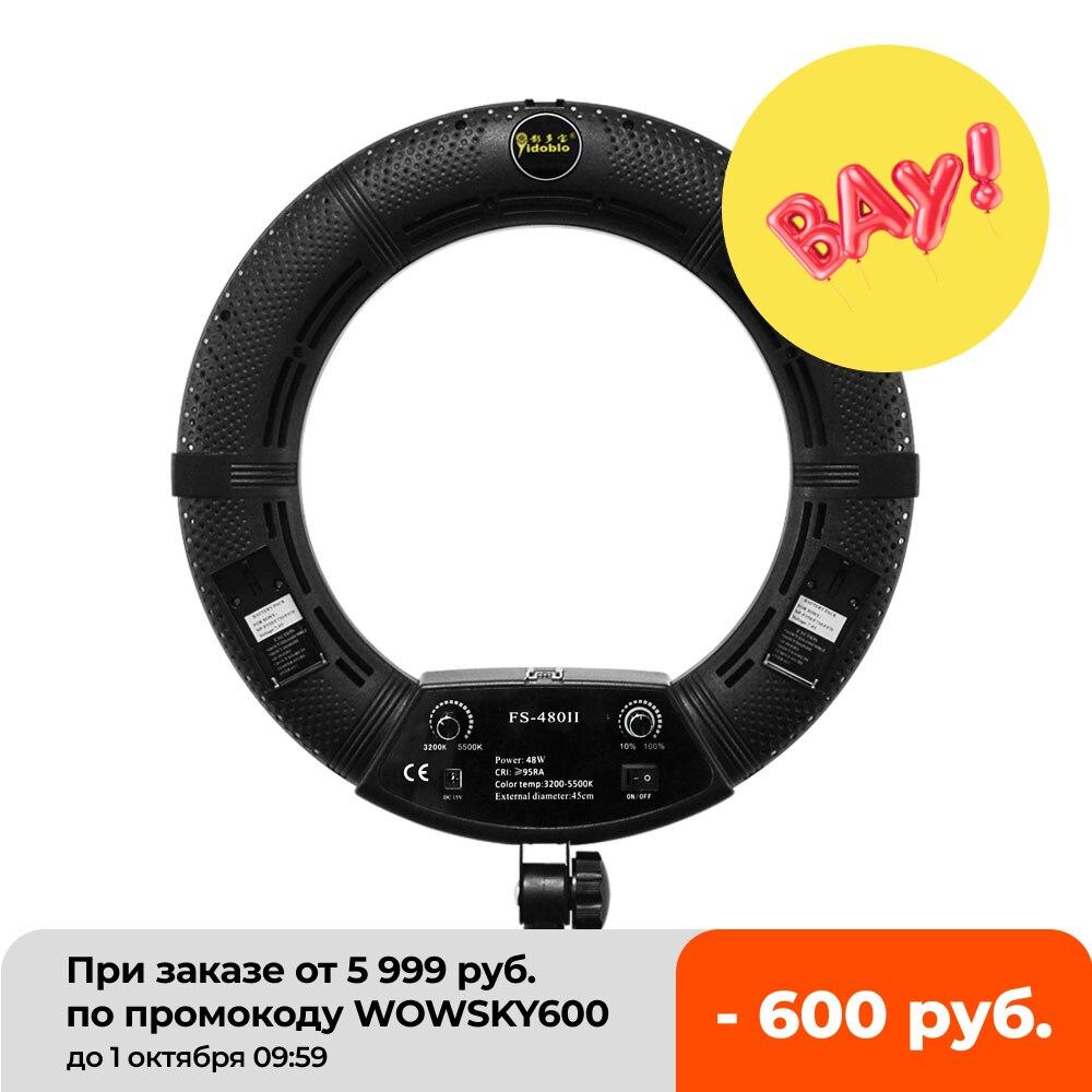 Yidoblo FS-480II 45 سنتيمتر Led الدائري ضوء عدة Selfie ماكياج مصباح 18 بوصة التصوير الإضاءة 48W Led فيديو ستوديو ضوء 3200K-5500K