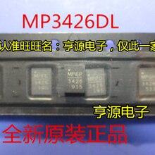 10 PCS new import original MP3426 MP3426DL MP3426DL - LF - Z QFN14 power chips