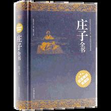 ทั้งหนังสือ Chuang-Tzu/Biography จีนย้อนหลังคนดังประมาณ Zhuang Zi