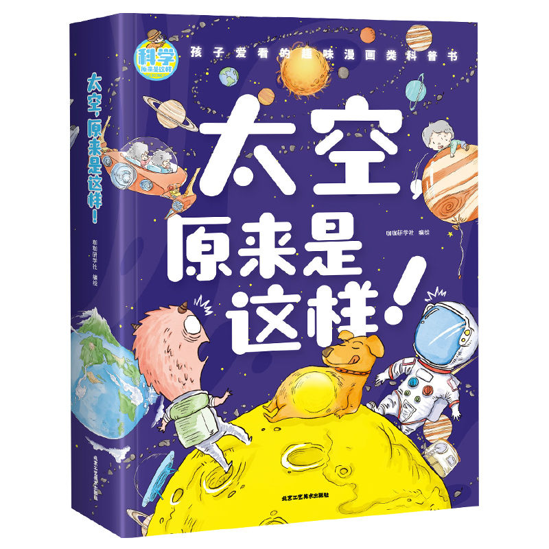 Children's Book Popular Science Cognitive Early Education Enlightenment Encyclopedia Of Children 6-12 Years Old Fun Comic Book color book series popular science encyclopedia picture book world weapon encyclopedia dinosaur kingdom early education books