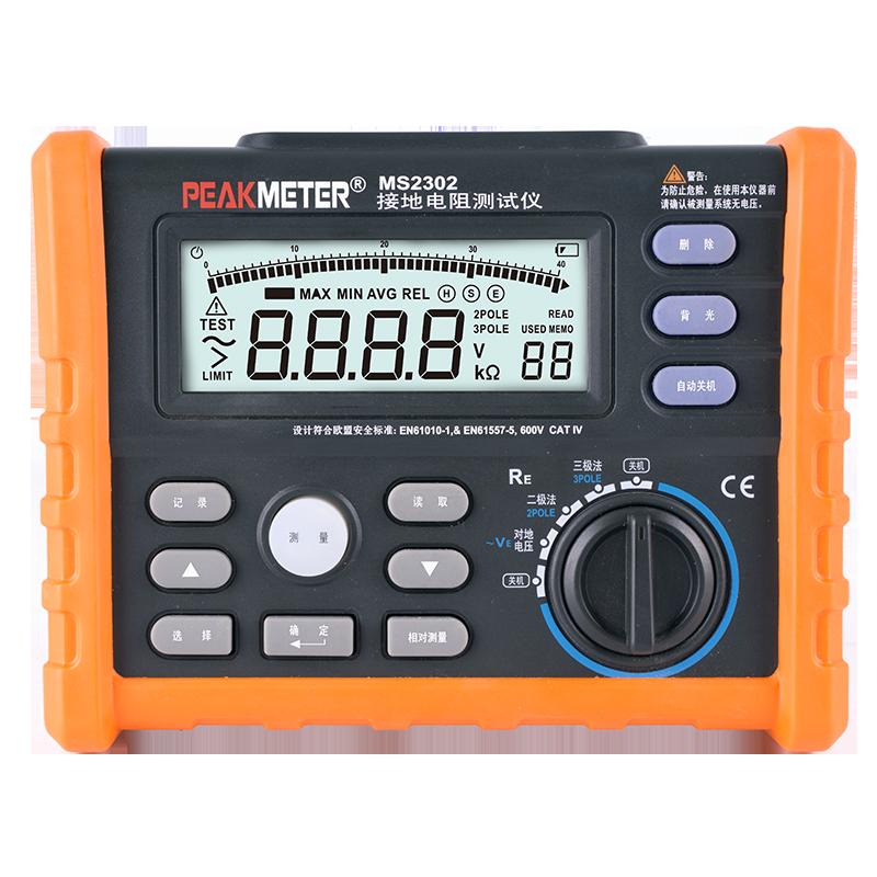 Oficial Peakmeter MS2302 3 polos comprobador de resistencia de tierra Metro terrestre ohmios probador de voltaje barras analógicas visualización registrador de datos
