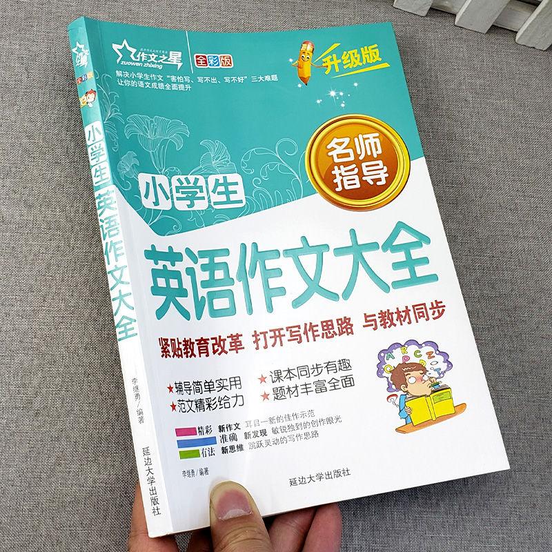 Uitstekende Engels Samenstelling Voor Basisschoolleerlingen Grade 3-6 Engels Samenstelling Engels Lezen En Schrijven Livros Art