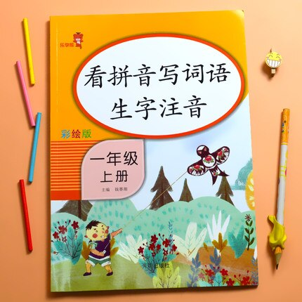 China primary school Schoolbook synchronize assistant PinYin Word Phonetic exercise book student Age 6-12 Chinese grade 1 books challenges 1 student book