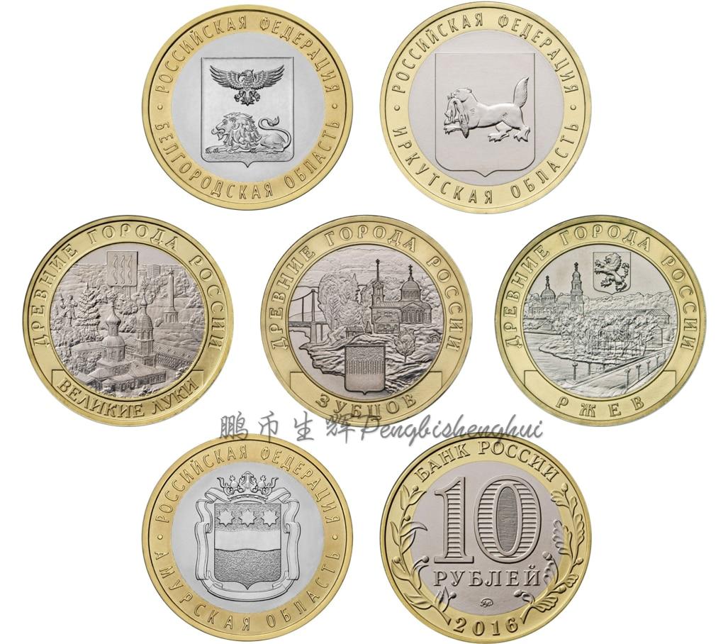 6 uds, Rusia, 10 monedas conmemorativas de rublo, ciudad antigua, estado 2016, Europa, 100%, colección de monedas Original, regalo nuevo