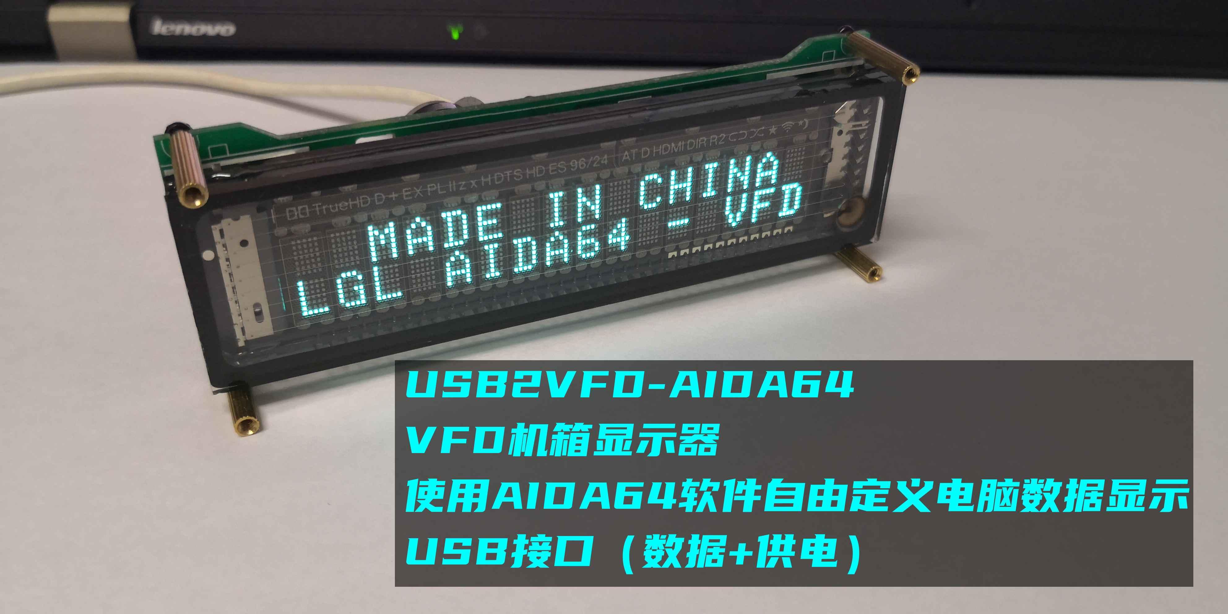 Дисплей шасси USB2VFD AIDA64, дисплей VFD AIDA64, sub screen,