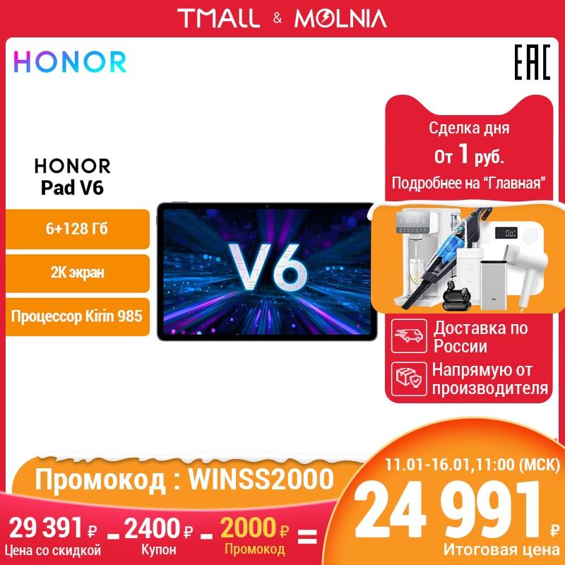 планшет HONOR Pad V6  6+128 ГБ  Процессор Kirin 985, 2K-экран [Ростест, Доставка от 2 дней, Официальная гарантия]Molnia