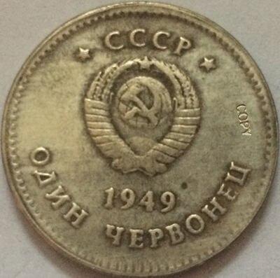 Russian COINS 1949 CCCP COPY