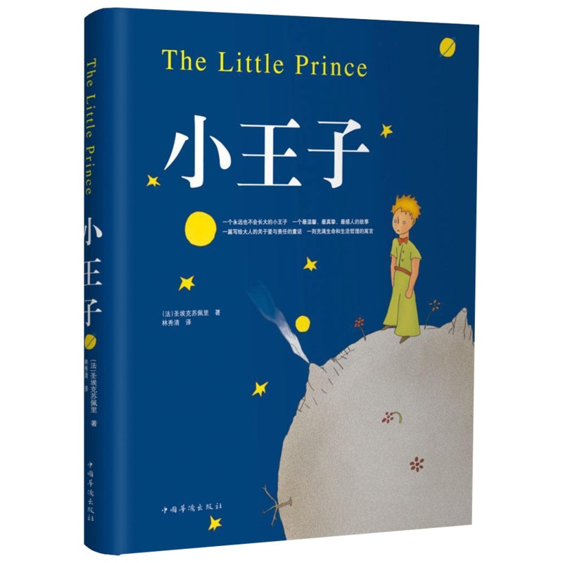 2015 china art auction records chinese paintings chinese edition book collectable World Famous Novel The Little Prince (Chinese Edition) Book for Children Kids Education Books Free Shipping Chinese Book