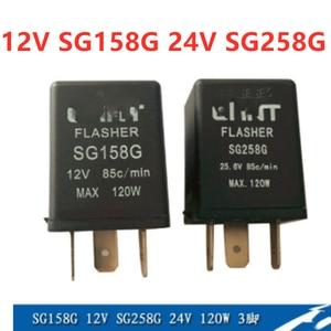 10pcs  Car electronic flasher 12V SG158G SG258G 24V truck turn signal universal