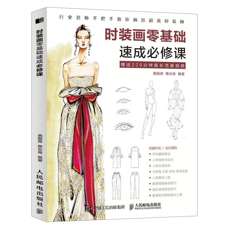 Fashion Design Basic Books: Self Study Course Fashion Visual Feast Wedding Illustration Painting Drawing Coloring Art Book