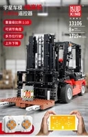 mould king moc high tech the engineering vehicles rc forklift mk ii truck building blocks bricks kids diy toys birthday gifts
