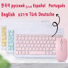 Милая беспроводная клавиатура с русской, испанской, арабской, иврит, корейской раскладкой, мышь для iPad 5, 6, 6, 10,2, 7, 8, 8, Air4 Pro, 11, IOS, Teclado