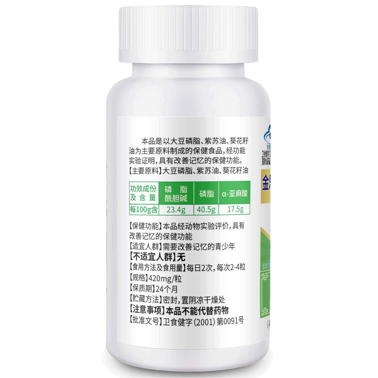 Jinsili Softgels Soy Lecithin Perilla Oil Sunflower Oil Memory Support Brain Health Relieve Stress for Teens and Seniors