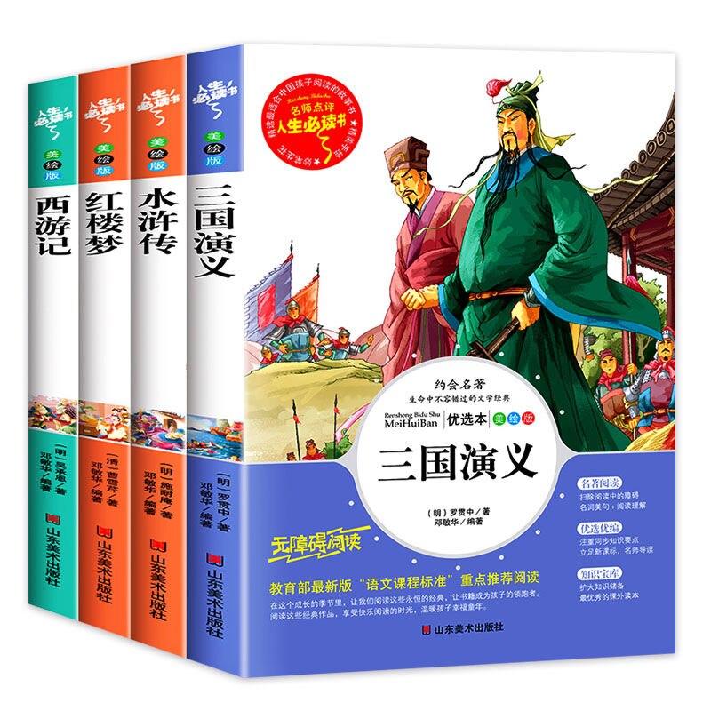 Четыре книжки-шедевр, набор для детей и студентов, молодежная версия 1-3, экстракоррикулярные книги, книга с незаменимыми рассказами, фонетич...