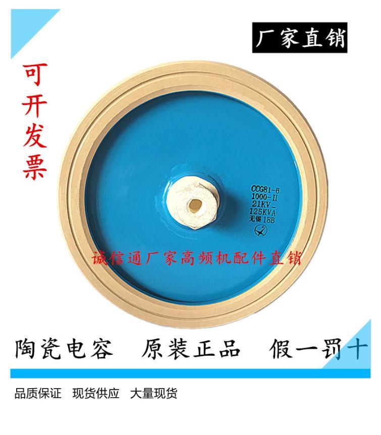 CCG81-6 1000P 1000PF 1000-II 21KV 125KVA capacitancia dieléctrica de cerámica de alta frecuencia y alto voltaje