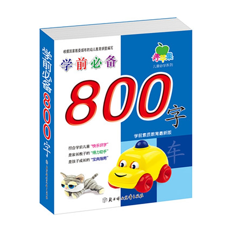800 Words Chinese children's book with pinyin English For Kids Children Learn Chinese Mandarin Hanzi недорого