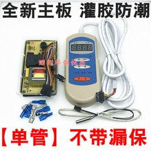 Electric water heater computer board water storage type electric water heater accessories universal