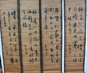 China old scroll painting Four screen paintings Middle hall hanging painting Ji Xiaolan's Calligraphy