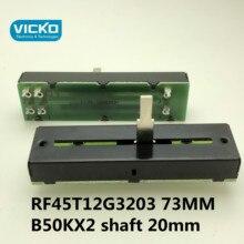 [VK] FD RF45T12G3203 73 مللي متر 50KBX2 مستقيم الشريحة السكك الحديدية نوع خلاط انزلاق الجهد B50K * 2 B50KX2 التبديل