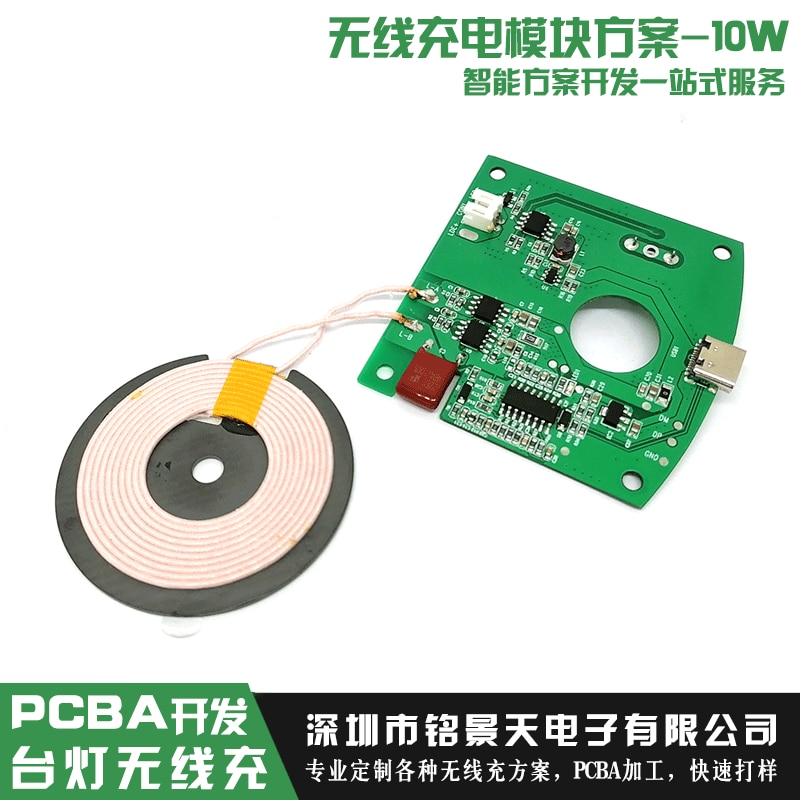 Wireless Charger Lamp Programme Plate Customizable Development 10W Lamp Wireless Charger Charging Module Lamp Programme Patch