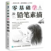 introduction to sketch study pencil sketch course books self taught hand drawing teaching materials sketch copy picture book