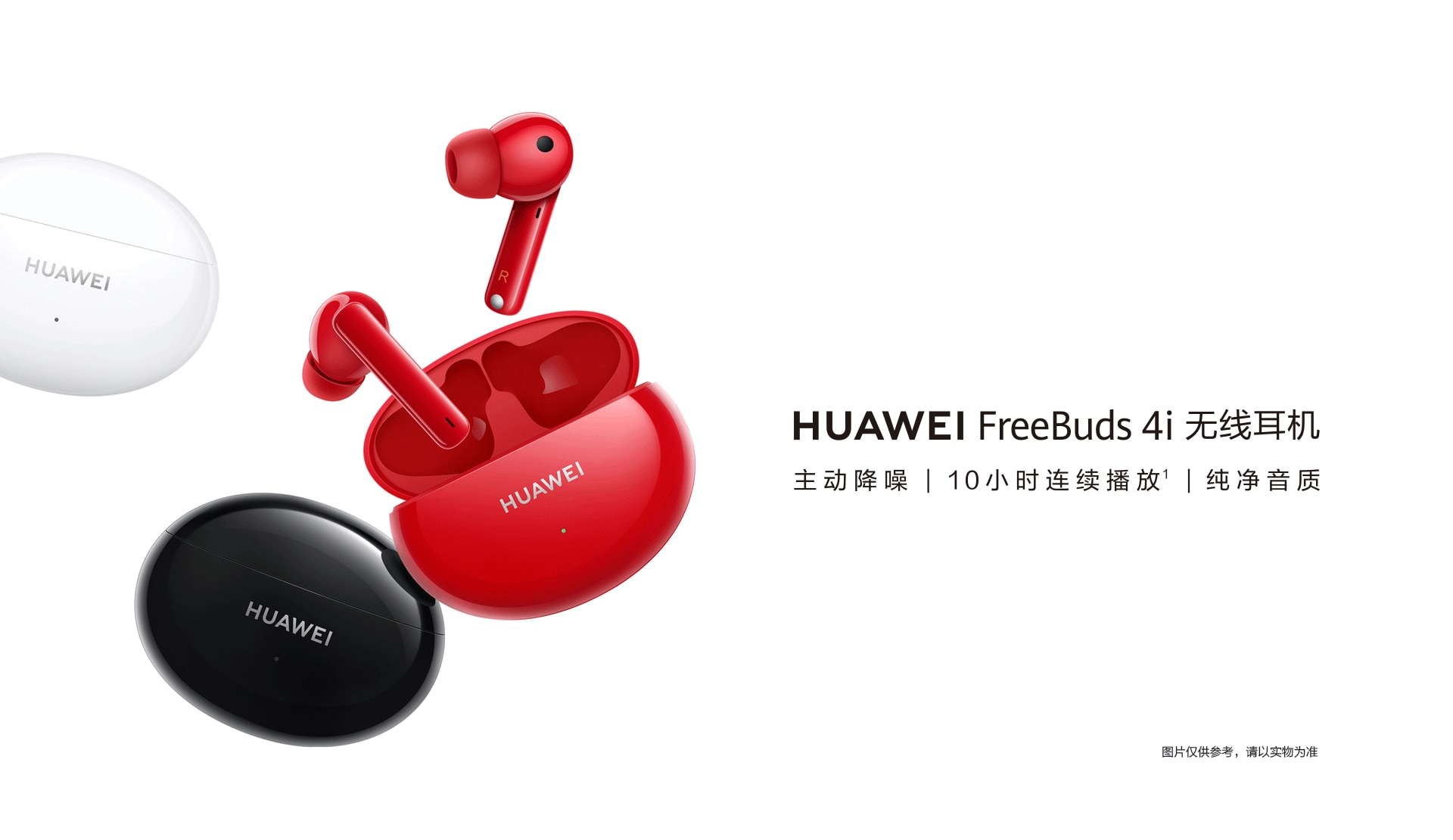 HUAWEI Freebuds 4i wireless earphones 10 hours of playback, fast charge, active noise reduction bluetooth earphones, clearly