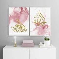 WTQ     Affiche Murale sur toile  peinture or islamique  calligraphie abstraite  decor mural rose  Art mural  decor de salle  decoration de maison
