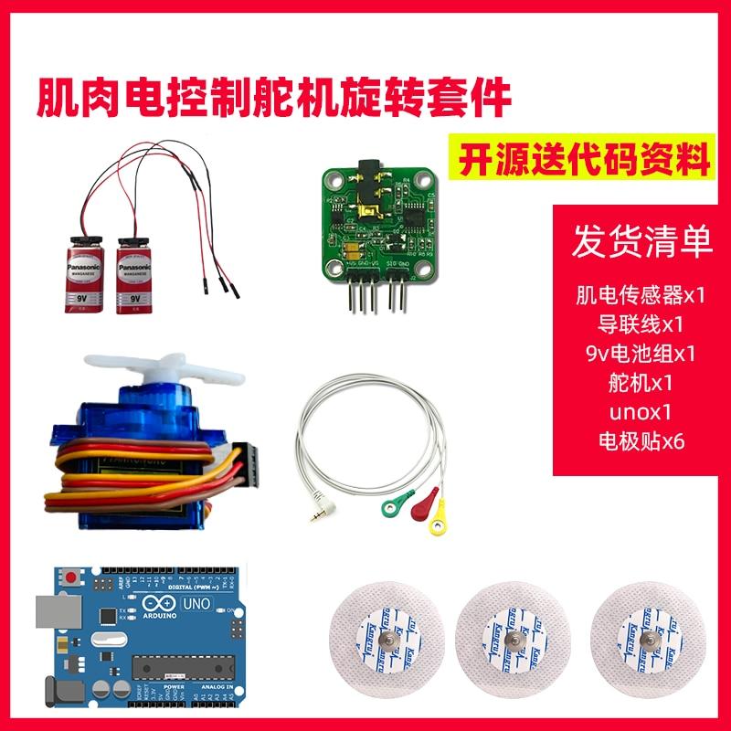 EMG Myoelectric وحدة الاستشعار التناظرية إشارة واحدة الرصاص مجموعة التنمية الإلكترونية الحيوية جهاز يمكن ارتداؤها