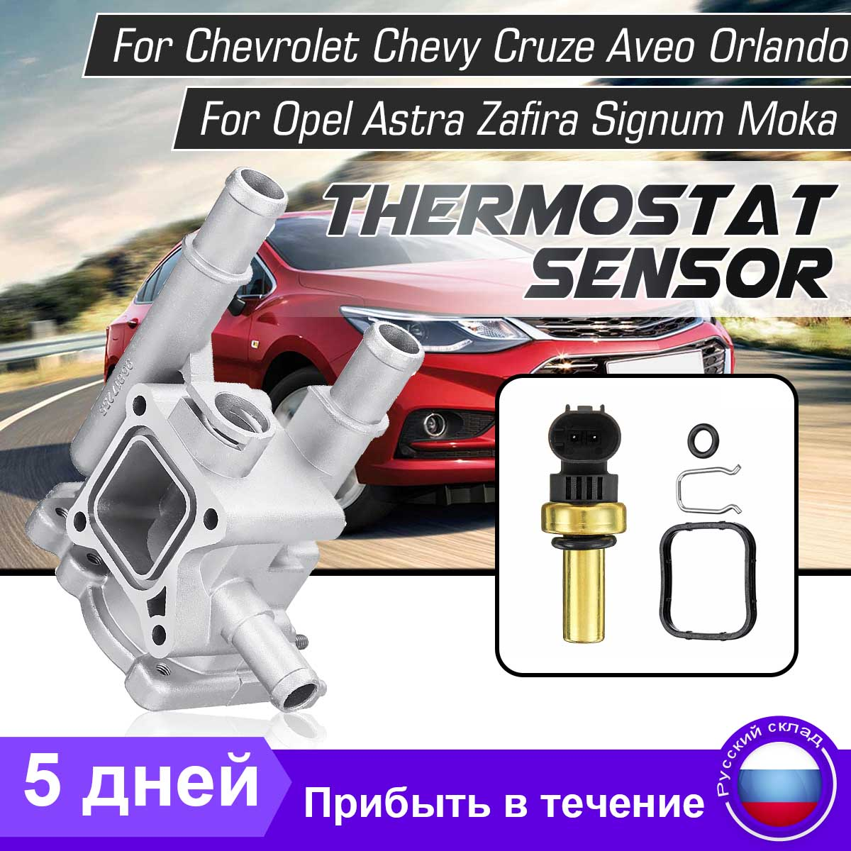 Алюминиевая крышка корпуса термостата 96984103 96817255 для Chevrolet Chevy для Cruze Aveo Orlando для Opel Astra Zafira Signum Moka