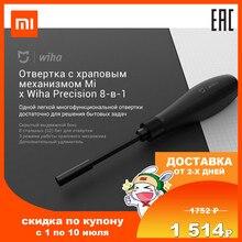 Mi Wiha 드라이버 8 1 Xiaomi Mijia 래칫 드라이버 홈 고정밀 물린 카트리지 스크루 드라이버 스마트 홈 인체 공학적 설계 연장 막대 길이 105mm 경도 60HRC 27321 BHR4007GL