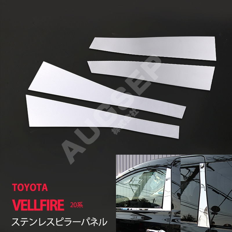 4 шт. автомобильные запчасти для Toyota VELLFIRE 20, оконная стойка, декоративная отделка, аксессуары для стайлинга автомобиля из нержавеющей стали