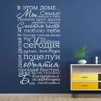 %d0%b2 %d1%8d%d1%82%d0%be%d0%bc %d0%b4%d0%be%d0%bc%d0%b5 vinyl wall art decal wallpaper russian wall decor stickers living room home decor house decoration poster