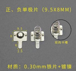 100pcs AAA No.7  8 * 8 / 9.5 / 20/21 hardware spring contact sheet battery box positive and negative unipolar battery sheet