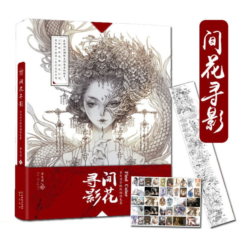 Aesthetic Ancient Style Painting Line Drawing Collection Book Comic Character Coloring Book Adult decompression book
