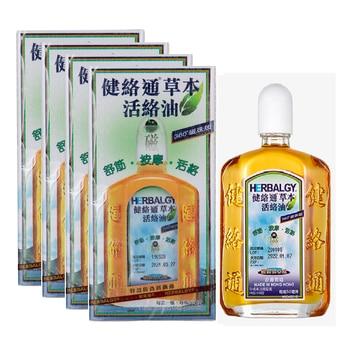 【4 Bottles】HONG KONG HERBALGY MEDICATED BALM 50ML