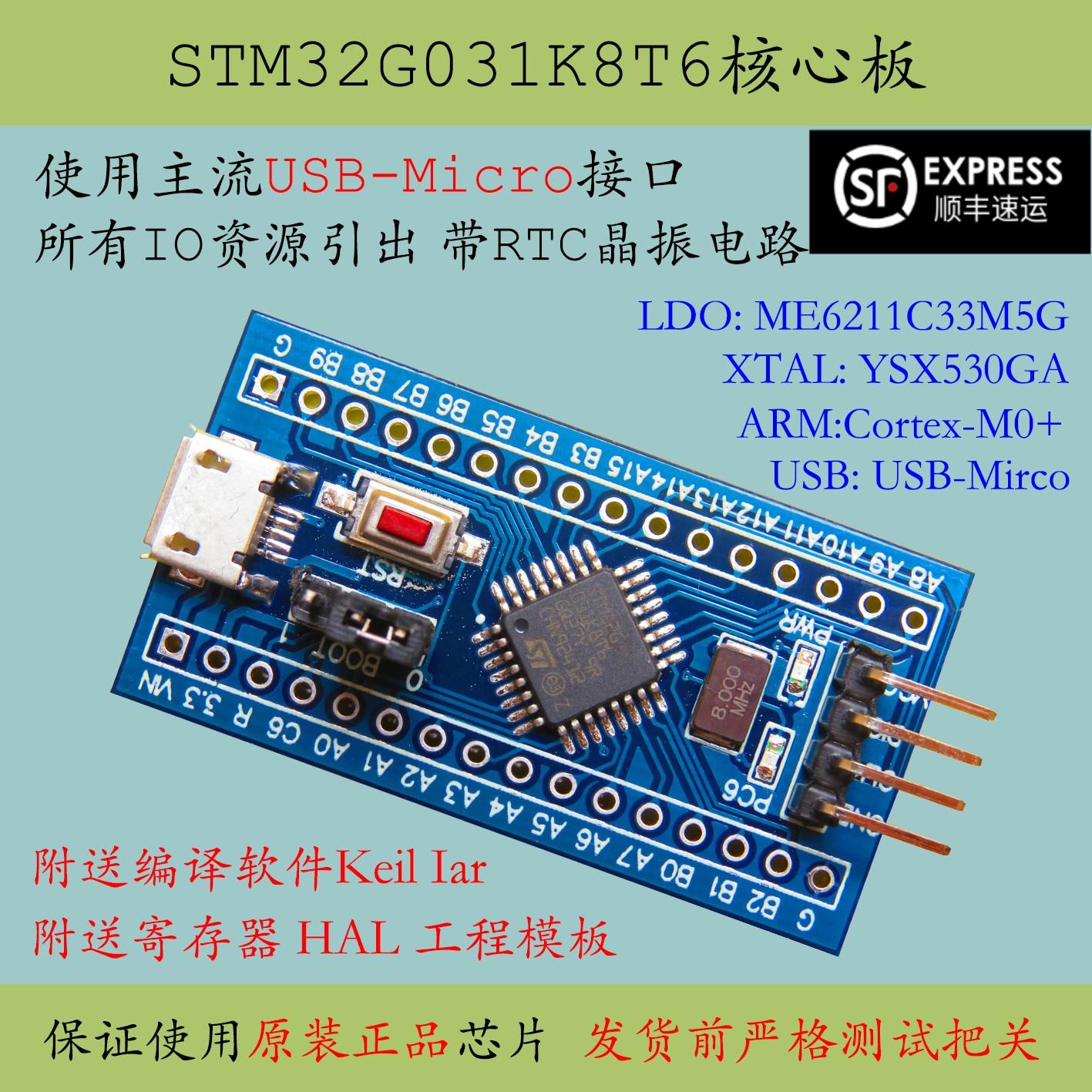 Stm32g031 Core Board Stm32g031k8t6 Minimum System Cortex-M0 New G0 Development Board