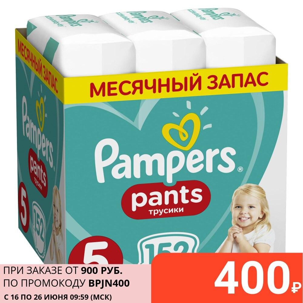 Трусики Pampers Pants 12 17 кг, размер 5, 152 шт.|Одноразовые подгузники|   | АлиЭкспресс