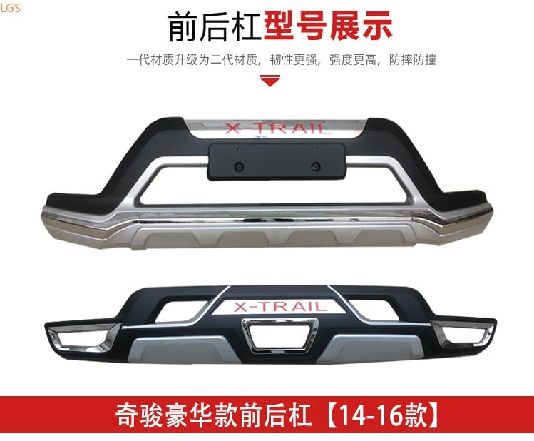 مصدات أمامية وخلفية عالية الجودة من بلاستيك ABS ، حماية من الخدوش ، لنيسان X-Trail 2014-2019