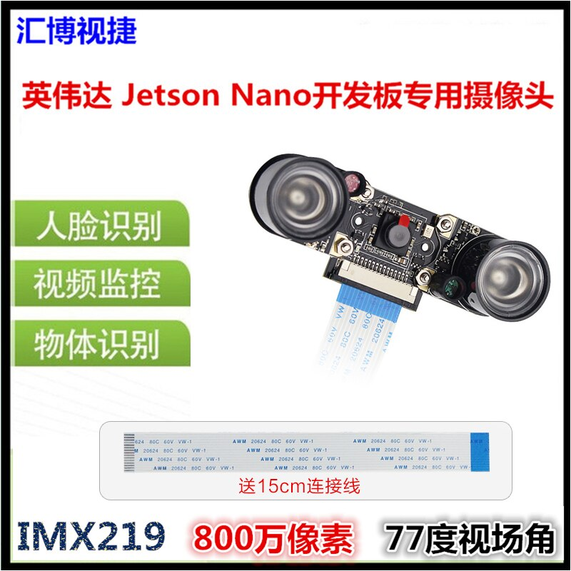 Nvidia Jetson Nano and Xavier NX 8 megapixel IMX219 camera night vision 77 degrees