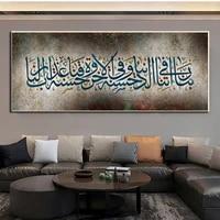 Affiche islamique grise  calligraphie arabe musulmane  peinture sur toile  Art mural  image modulaire pour decor de maison  mosquee du Ramadan