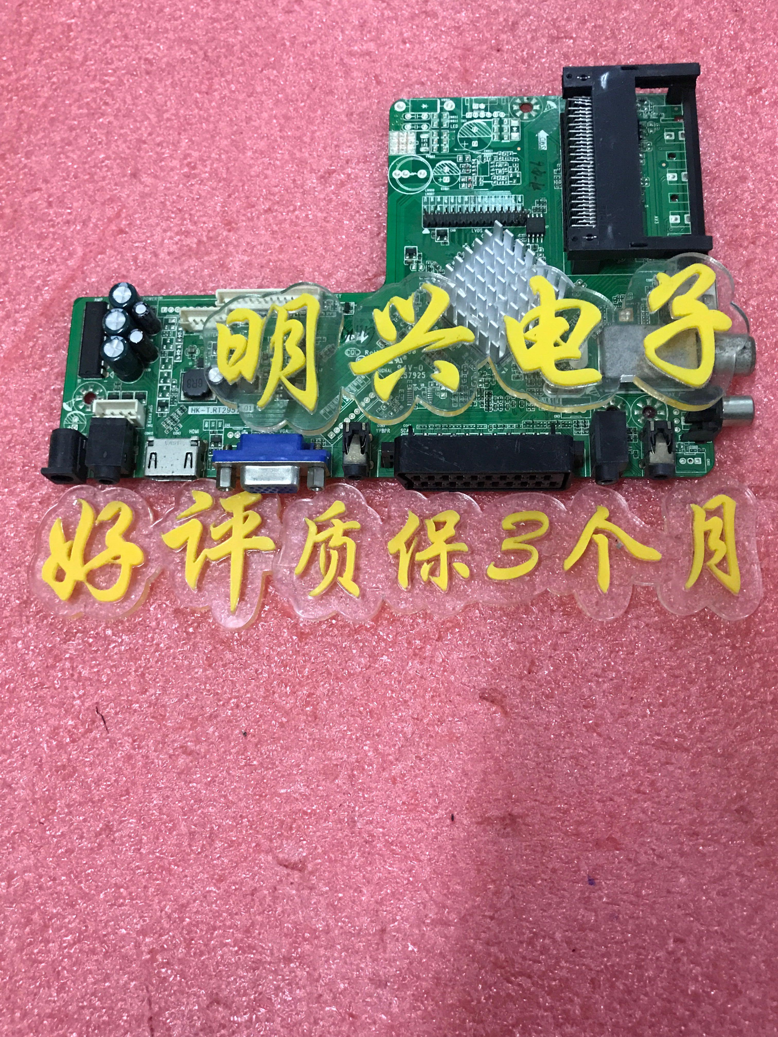 HK-T.RT2957E01 Board