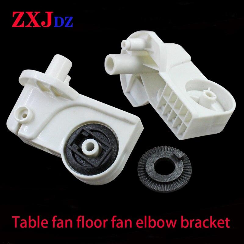 1pc ventilador dobrado pescoço suporte elétrico acessórios ventilador elétrico conector do ventilador pescoço cotovelo conector do motor suporte universal