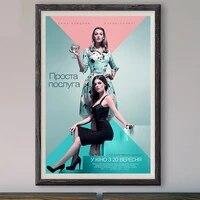 M009 A Simple Favor 2018 3 affiche de film de mode classique en soie personnalisee  decoration murale pour la maison  cadeau de noel