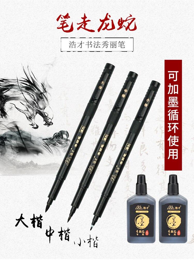 3 шт./лот ручка для каллиграфии японская кисть для подписи китайские слова для обучения канцелярские принадлежности для школы Papelaria